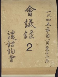 『会議録  2 沖縄諮詢会 1945年08月-12月』 (0000072000)