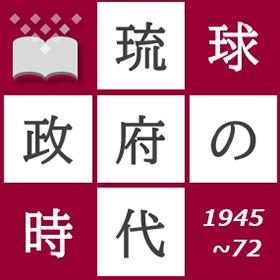 琉球政府の時代