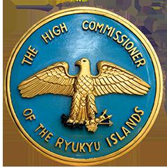 琉球列島米国民政府 歴代高等弁務官 1957.6.5 以降