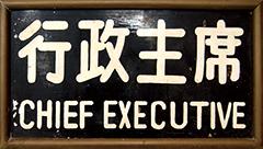 琉球政府 歴代行政主席 1945.4.1 以降