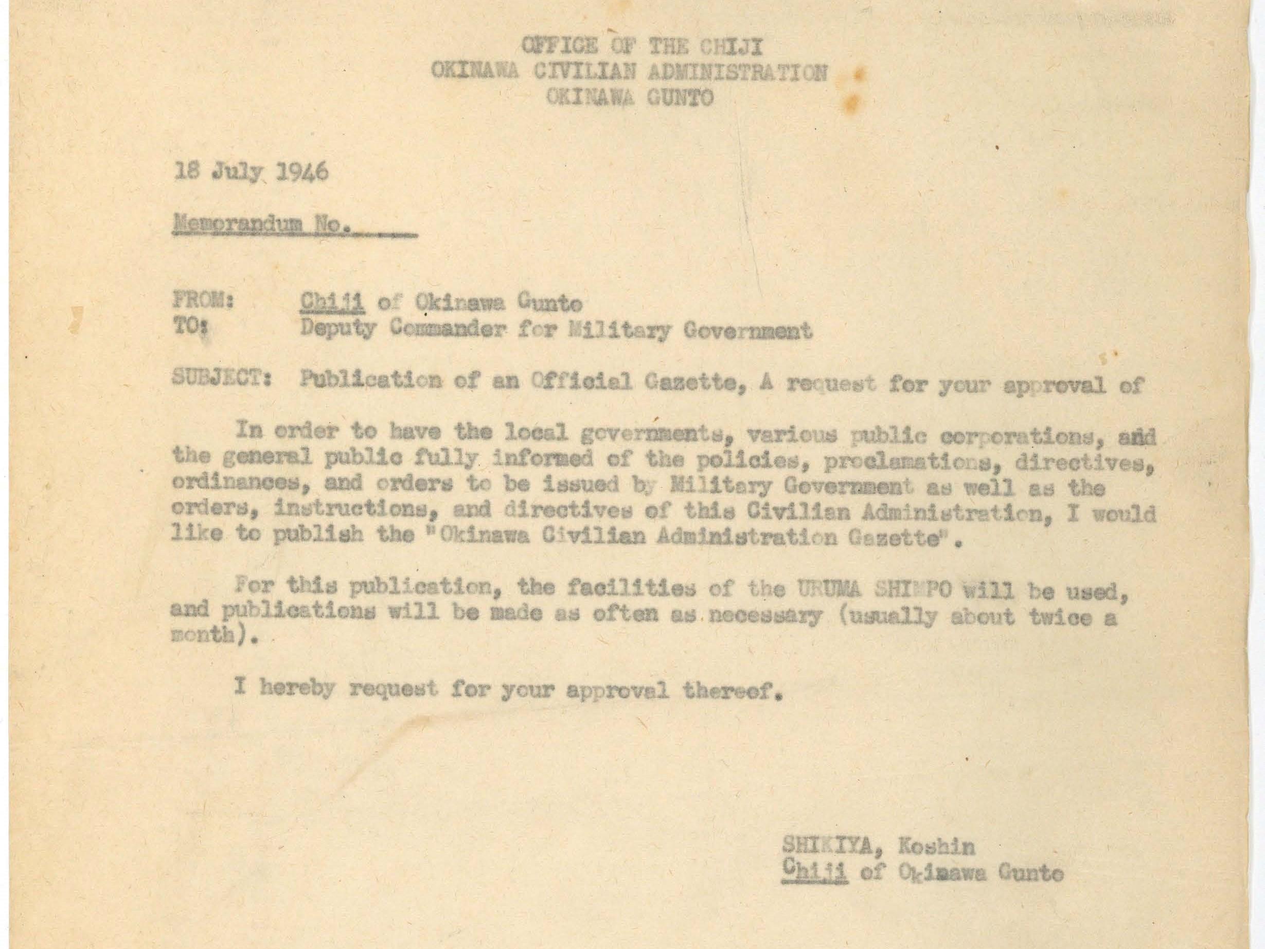 1946~49年の往復文書(5)出版許可 - 琉球政府の時代